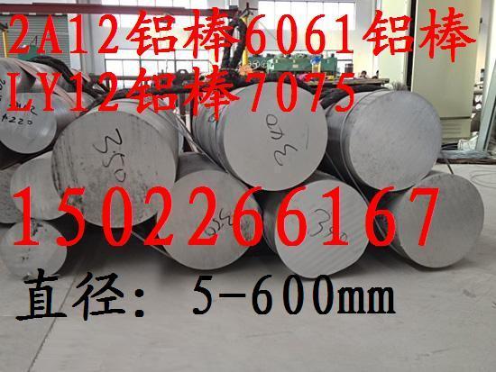 铝棒7075常州圆铝棒方铝棒现货供应