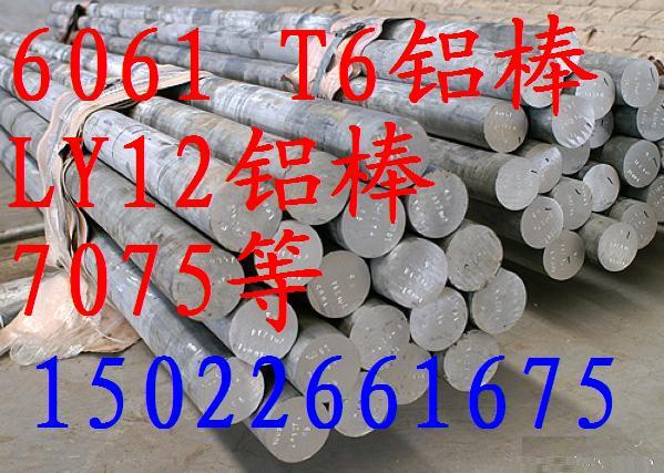铝棒6061 t6北京圆铝棒方铝棒现货供应