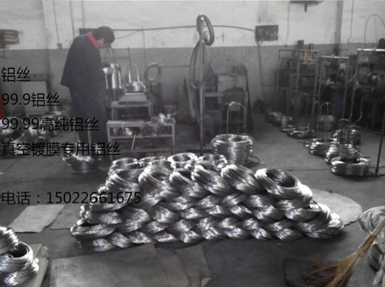 眉山真空镀膜铝丝0.6高纯铝丝0.8三九四九9999现货
