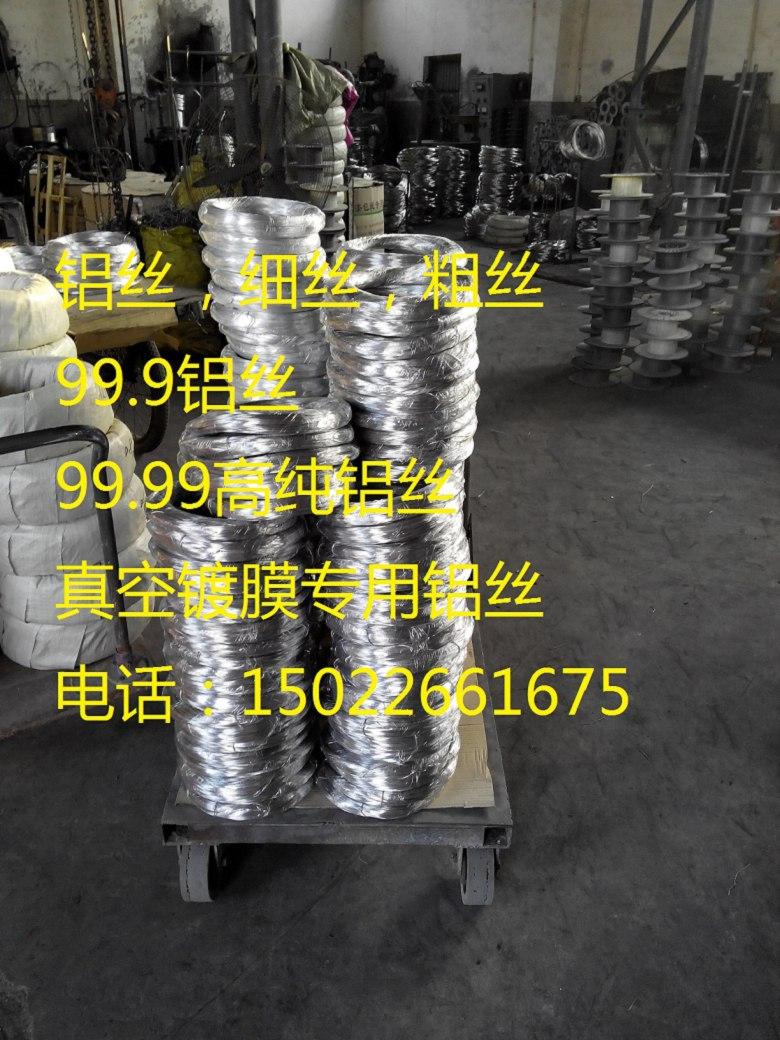 三亚真空镀膜铝丝0.6高纯铝丝0.8三九四九9999现货