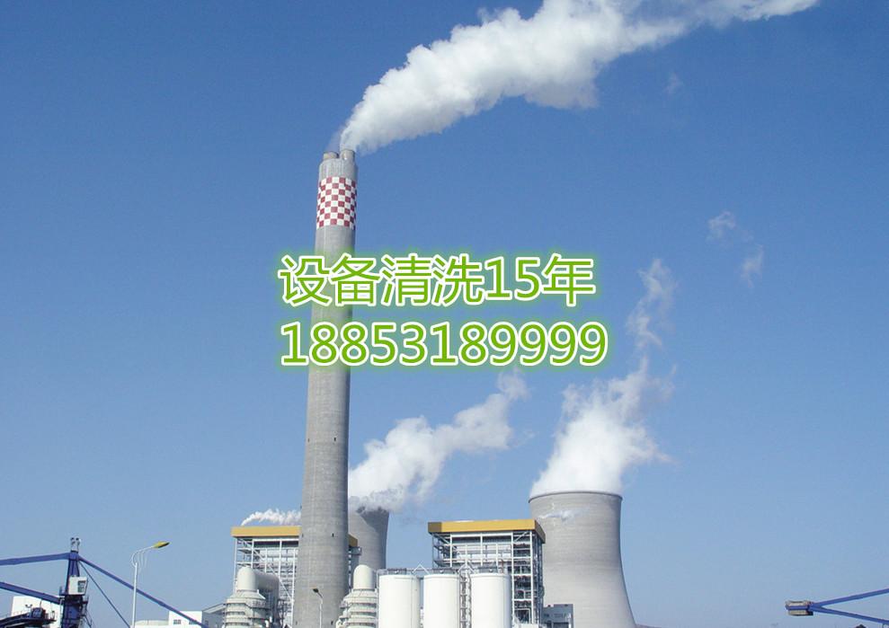 揭阳清洗公司承接空冷器对流管束清洗、空冷器翅片除垢清洗剂1885318-9999