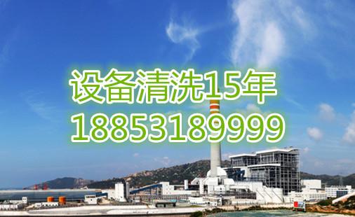 三明清洗公司承接空气预热器蓄热元件冲洗、锅炉空气预热器高压冲洗1885318-9999