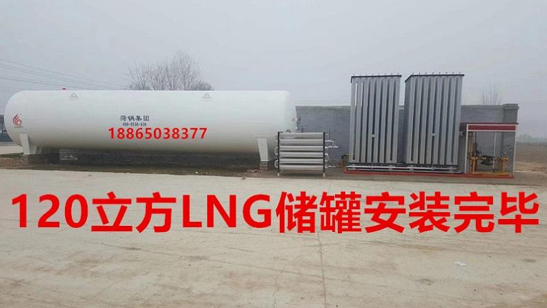 韶关天然气储罐生产厂家,韶关LNG储罐规格参数,韶关低温天然气储罐哪家好?哪里有卖的?