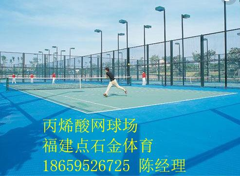 漳州南靖县弹性丙烯酸网球场环保设计规划欢迎您