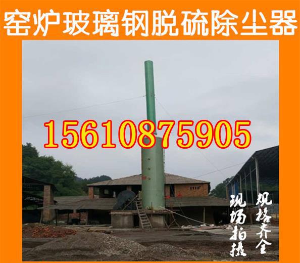 梅州砖厂除尘脱硫塔厂家质量真不赖