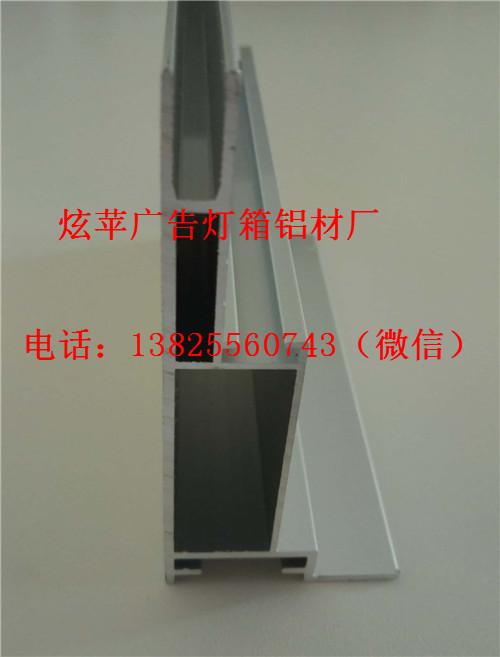 广州炫苹广告灯箱铝材厂供应8cm单面软膜卡喷绘布灯箱铝型材
