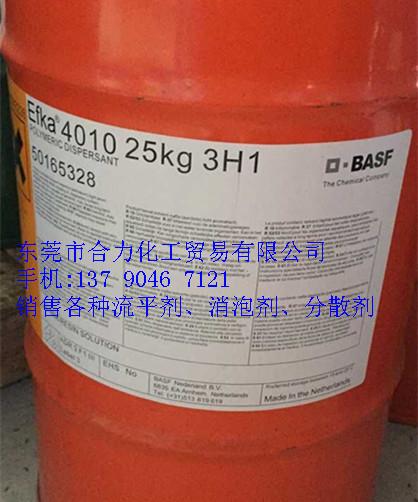 埃夫卡EFKA-S020流平剂黑龙江、4015分散剂供求网