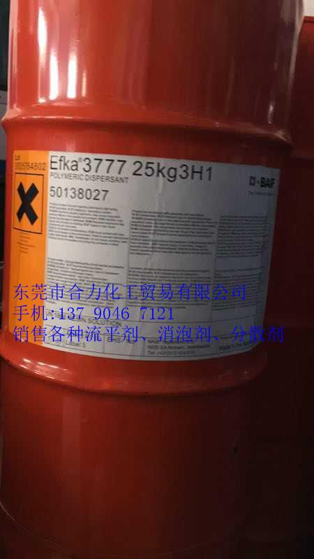 埃夫卡EFKA-4015颜料分散剂莆田、4050分散剂品牌