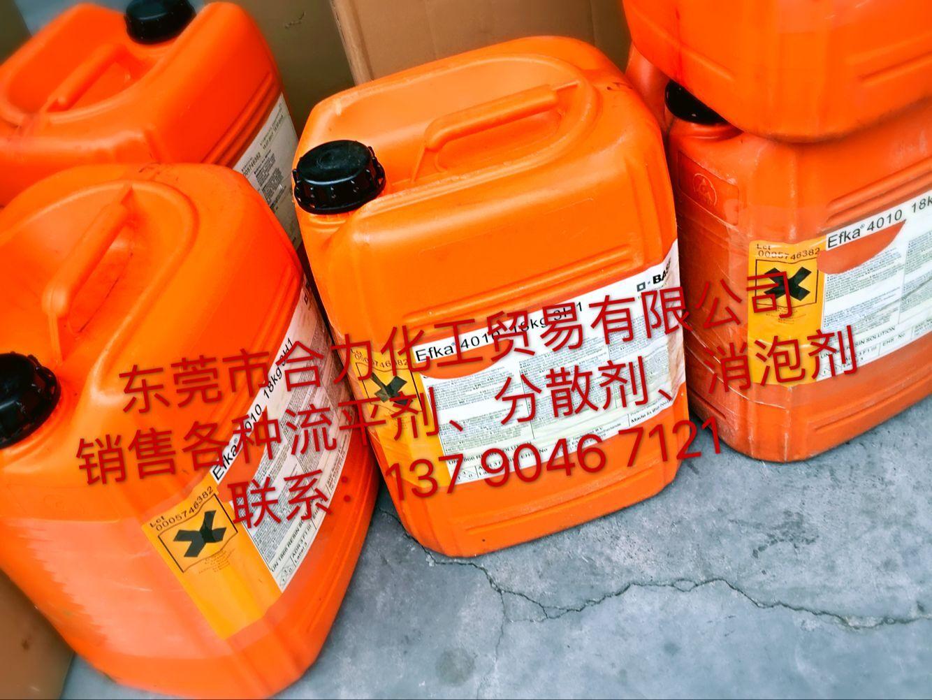 埃夫卡EFKA-4060滁州、4080分散剂优惠