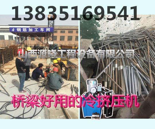钢管缩径机钢筋冷挤压机连接湖南邵阳