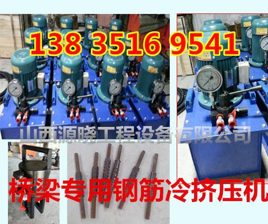 邯郸钢筋弯曲机安全操作规程隧道桥梁冷挤压连接机