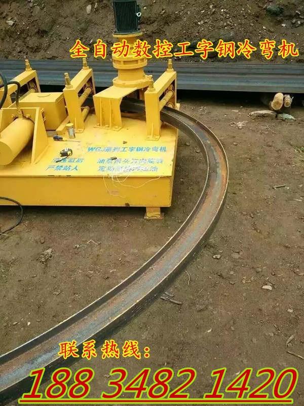 液压矿用巷道支护施工槽钢弯拱机广西贵港皇冠hg0088现金开户