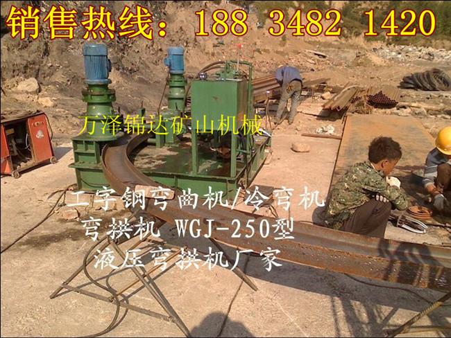 液压液压式工字钢U型钢冷弯机陕西商洛厂家批发