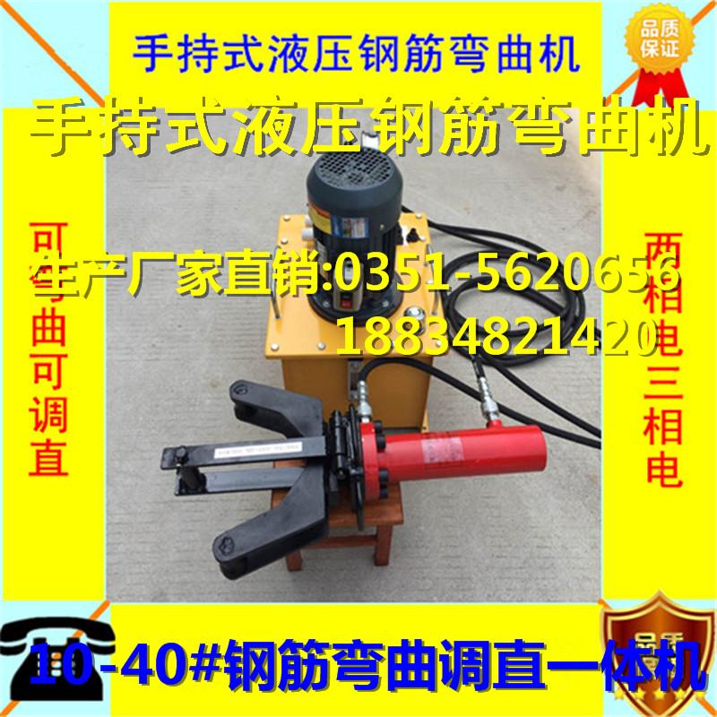 安徽滁州手持式弯弧机经销商