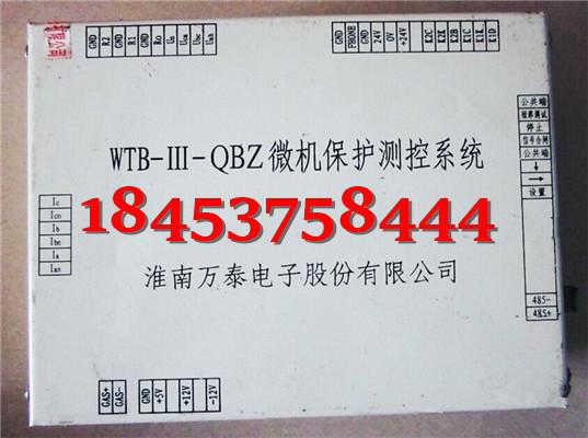 WTB-III-QBZ微机保护测控系统-2018
