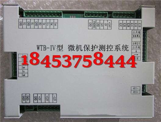 WTB-IV 微机保护测控系统-2018