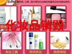 花桥过期化妆品销毁正规机构、苏州过期护肤产品面膜销毁
