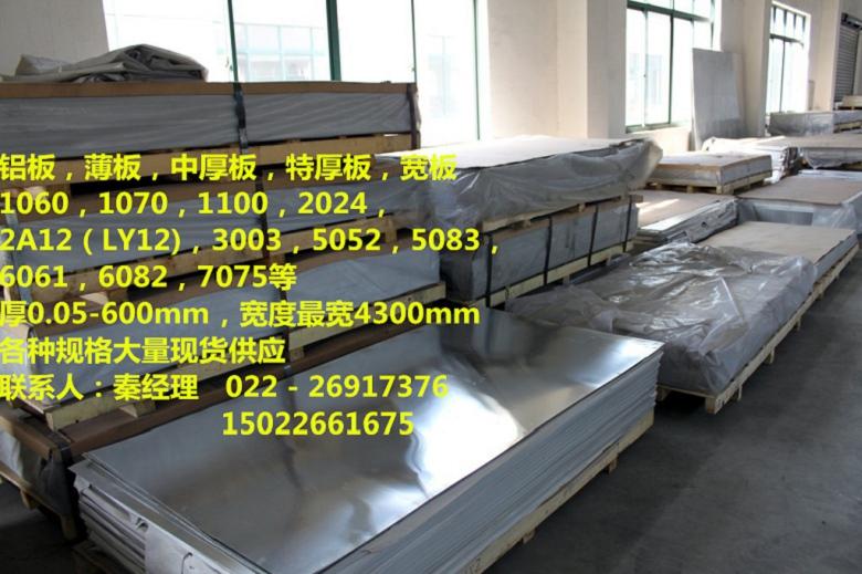 铜仁纯铝板花纹板6061铝合金板厚铝板现货