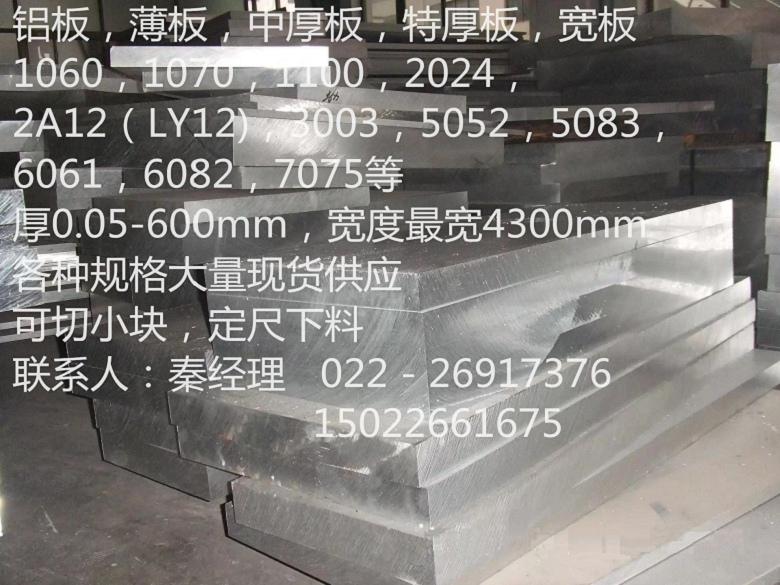 北京纯铝板花纹板6061铝合金板厚铝板现货