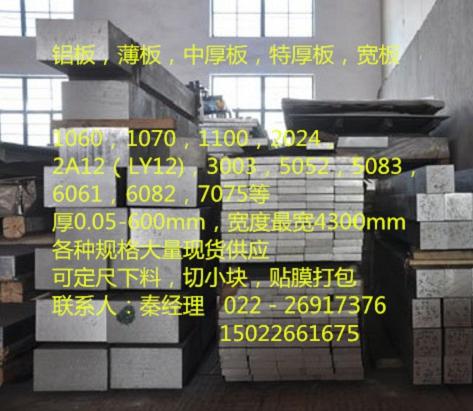 莱芜纯铝板花纹板6061铝合金板厚铝板现货