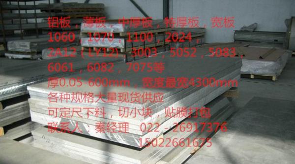 眉山纯铝板花纹板6061铝合金板厚铝板现货
