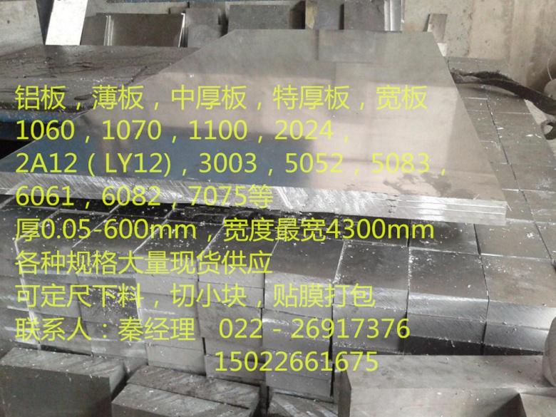 玉溪铝板6061铝板现货