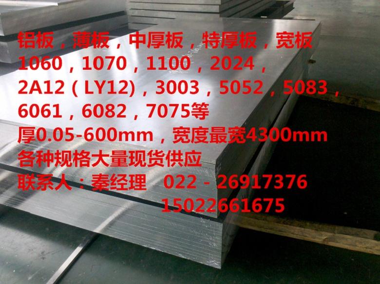 乐山铝板7074铝板现货