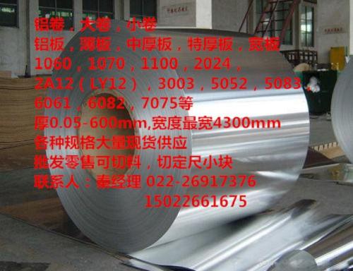 三明纯铝板花纹板6061铝合金板厚铝板现货