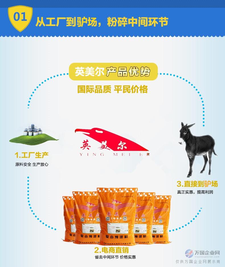 肉驴快速育肥厂家肉驴用预混料重庆省诸佛乡