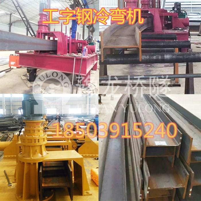 重庆垫江型钢弯曲机-价格