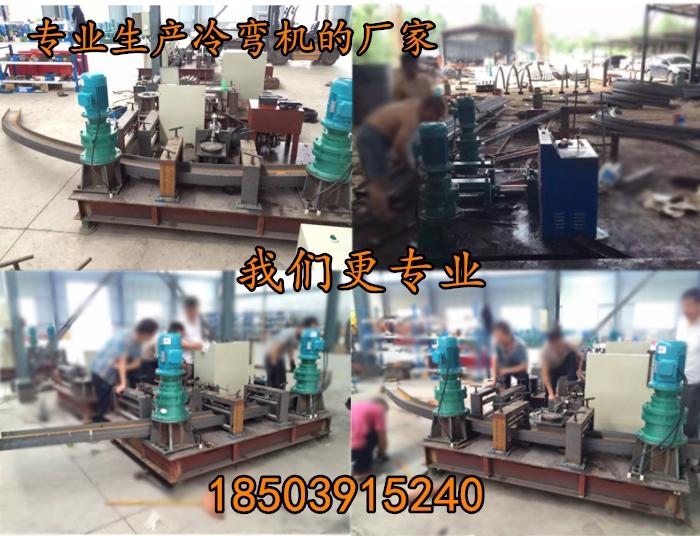 经销上海静安型钢弯拱机-生产厂家