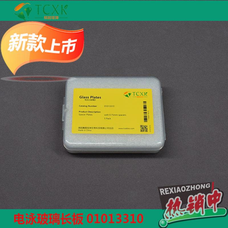 蛋白电泳制胶玻璃板垂直槽0.75厚玻璃板8194适用伯乐1653310
