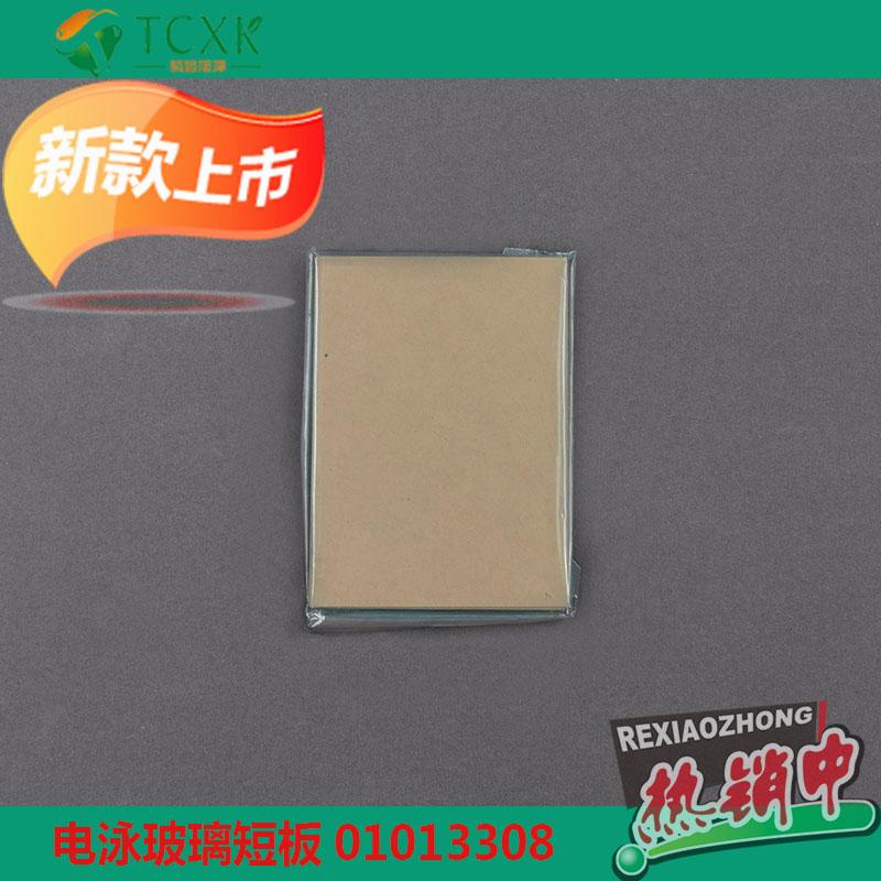 bio-rad1653312伯乐小型电泳槽玻璃板带封边垫条长玻板wb板1.5mm