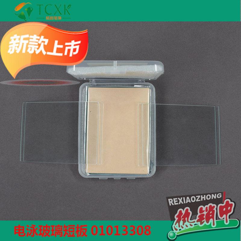 美国伯乐BIO-RAD原装小型垂直电泳薄玻璃板8194短板8194制胶板1653308