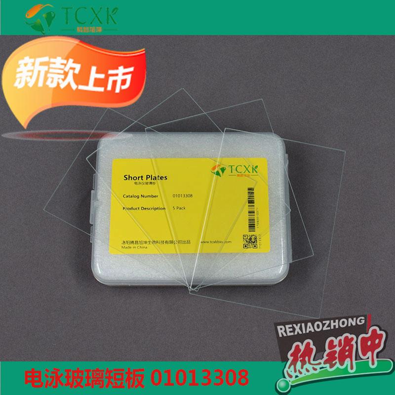 美国伯乐Bio-Rad电泳玻璃板短玻板1653308