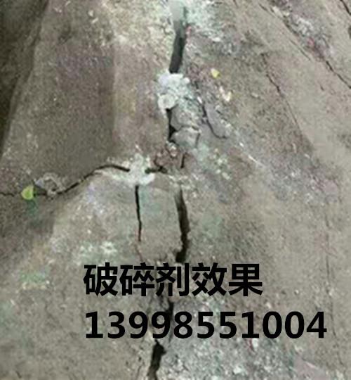 威海无声破碎剂厂家直销威海岩石破碎剂威海静态破碎剂