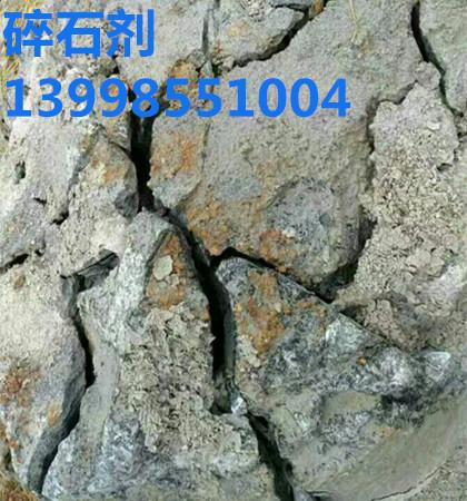 菏泽无声破碎剂菏泽岩石破碎剂菏泽岩石无声膨胀破碎剂