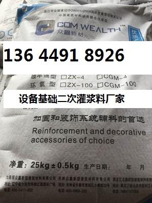 株洲C100环氧树脂灌浆料138周0409舟6166价格