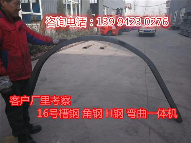 液压H型钢弯拱机西双版纳厂家价格