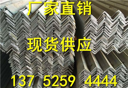 自贡Q345B等边角钢、q345b热轧角钢厂家批发