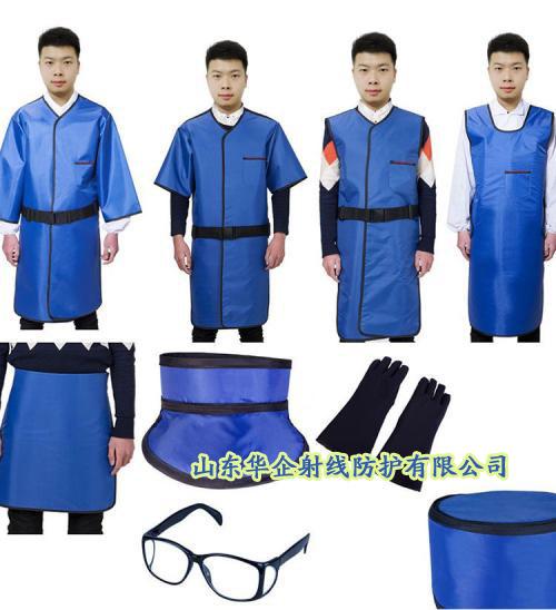 【蚌埠防辐射铅衣生产厂家,华企射线防护围裙,手套,防护眼镜】