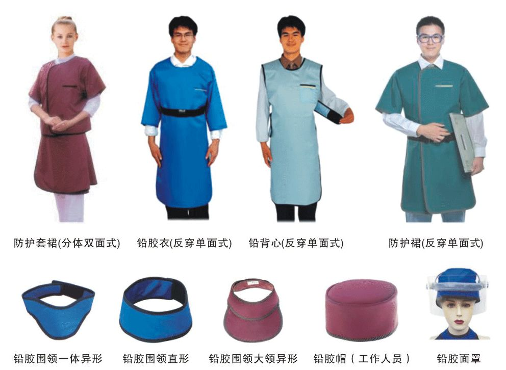 【桂林防辐射铅衣生产厂家,华企射线防护围裙,手套,防护眼镜】