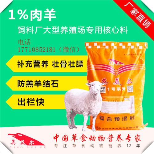 羊核心料羊育肥饲料配方英美尔羊预混料