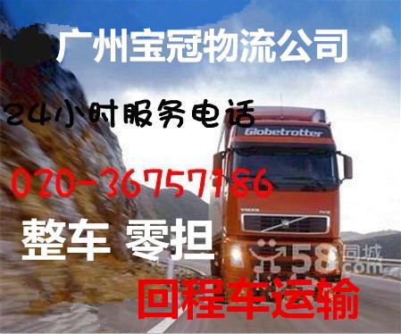 从广州调车到龙岩永定县货运公司回头车回程车车队