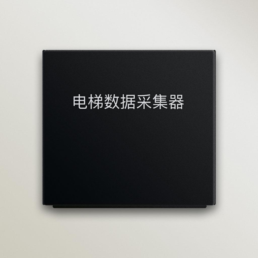 四川眉山电梯数据采集器图片 电梯数据采集器青青青免费视频在线