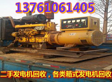 滁州凤阳二手柴油发电机回收诚信经营