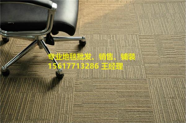 周口方块地毯销售,方块地毯价格,方块地毯批发厂家,方块地毯品牌