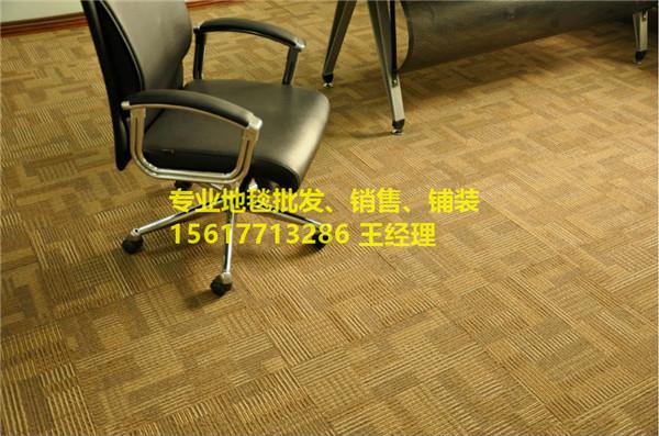 信阳方块地毯销售,方块地毯价格,方块地毯厂家,方块地毯品牌
