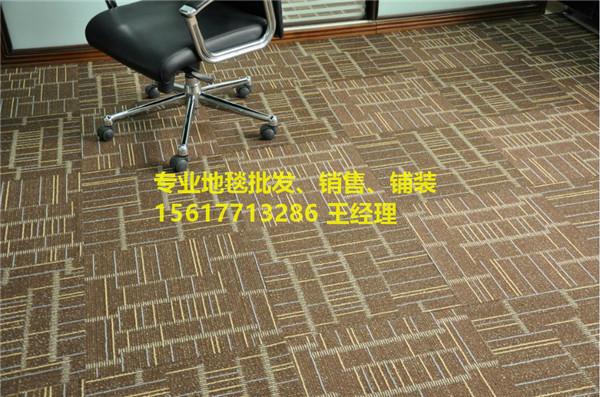 三门峡方块地毯销售,方块地毯批发厂家,方块地毯价格,方块地毯品牌