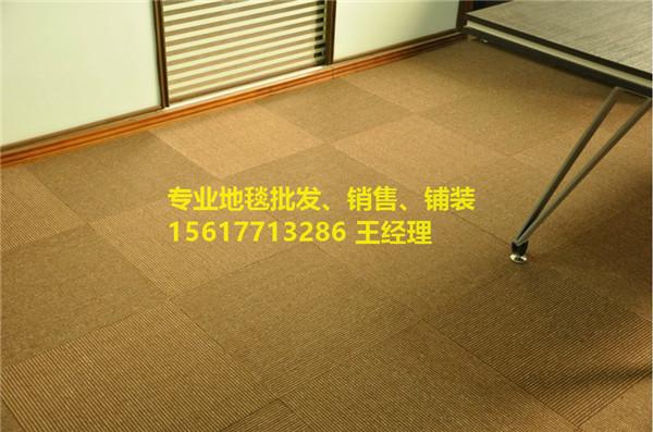 许昌方块地毯销售,方块地毯批发厂家,方块地毯价格,方块地毯铺装